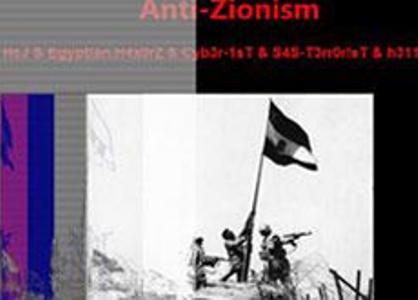 مصري يخترق موقع نتنياهو الالكتروني