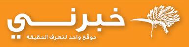 موقع خبرني الإخباري