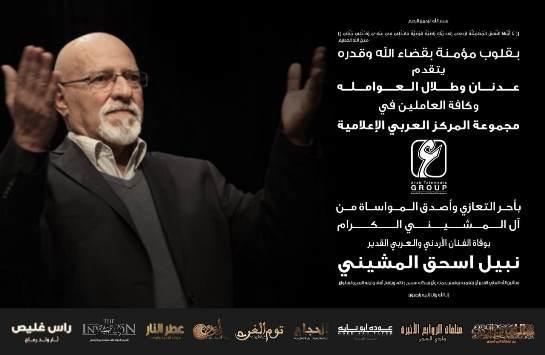 مجموعة المركز العربي الإعلامية تنعى الفنان نبيل المشيني