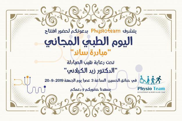 يوم طبي ضخم في عمان