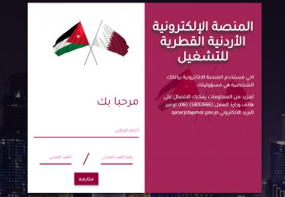 هام لمقدمي طلبات التوظيف في قطر