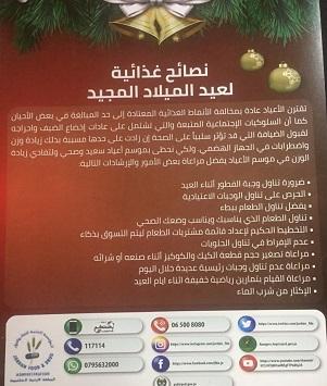 نصائح غذائية للأردنيين بعيد الميلاد