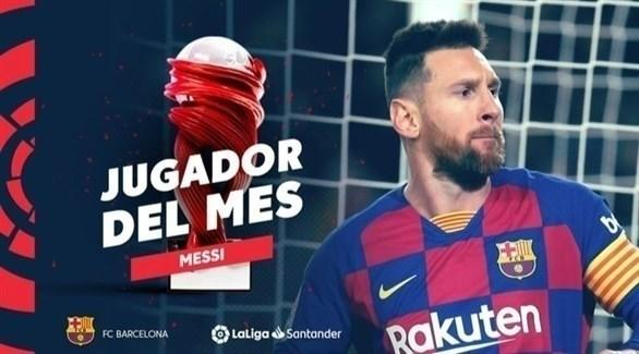 ميسي أفضل لاعب في الدوري الإسباني