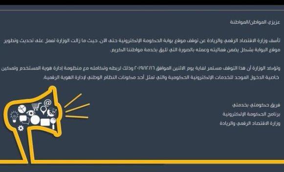وزارة الاقتصاد الرقمي تعتذر للأردنيين
