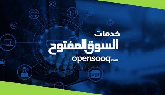 خدمات السوق المفتوح