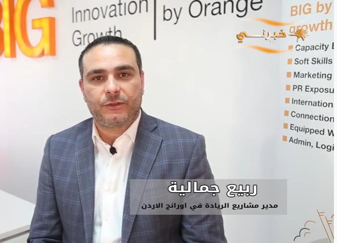 برنامج BIG من Orange انطلاقة نجاح المشاريع الريادية