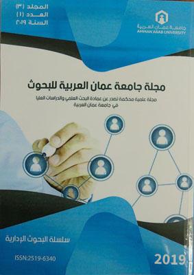 مجلة سلسلة البحوث الإدارية تصدر عن عمان العربية