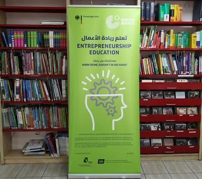 مبادرة لريادة الأعمال في المدارس من المعهد الثقافي الألماني