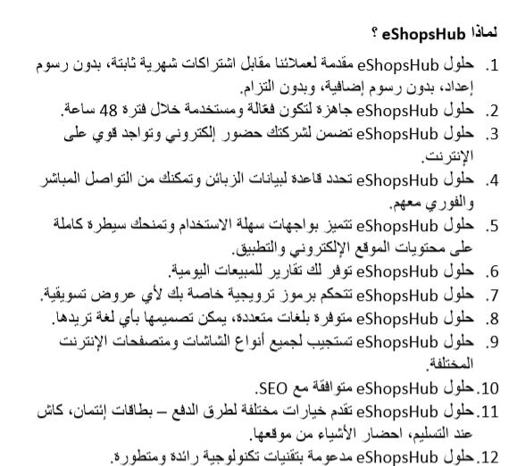 شركة أردنية تتطوع لبناء متاجر إلكترونية