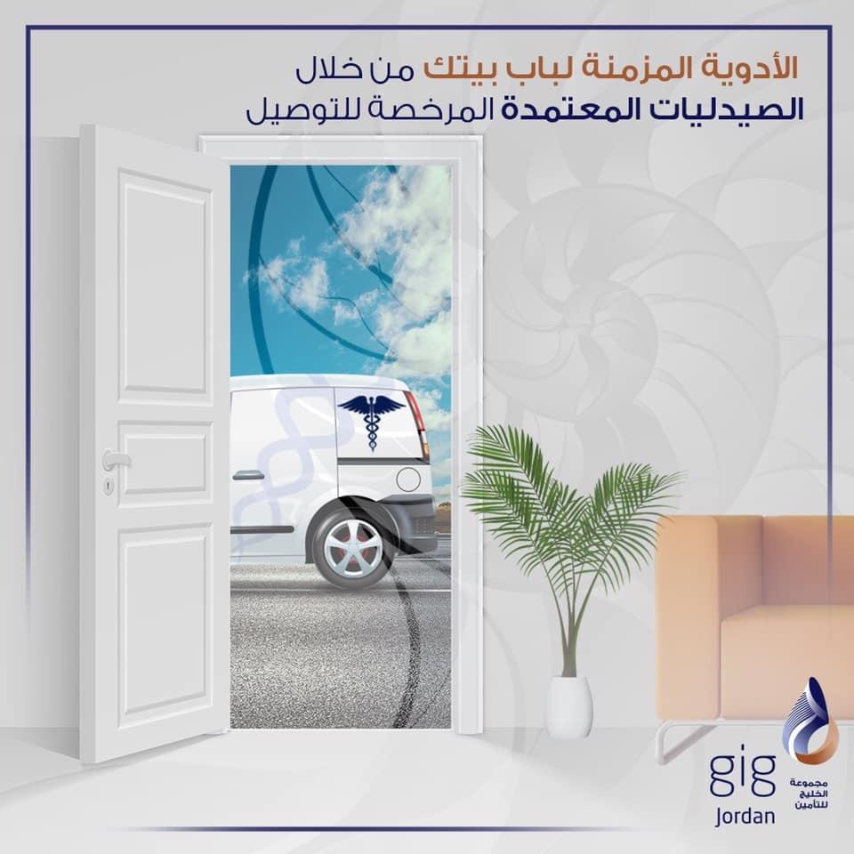 موقع خبرني : gig - jordan توفر خدمة توصيل الأدوية المزمنة ...