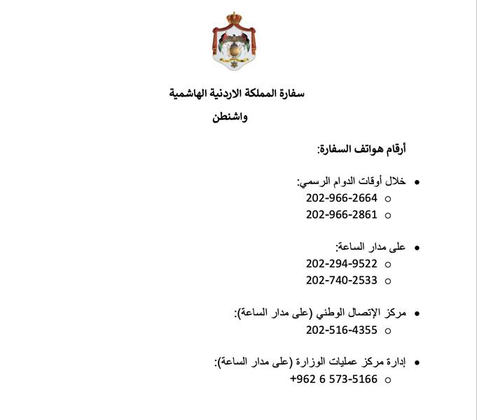 السفارة الأردنية في واشنطن تعلن ارقام الطوارئ