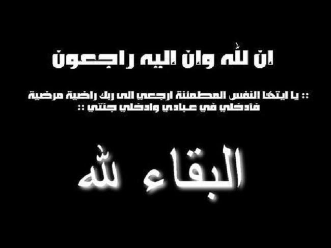 وفاة نايف عبدالله الكايد العدوان