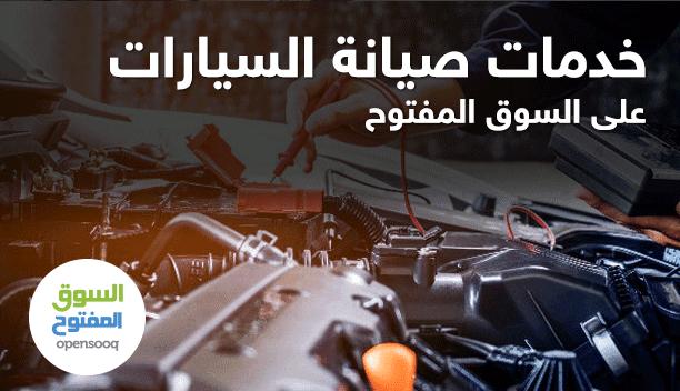 خدمات صيانة السيارات على السوق المفتوح