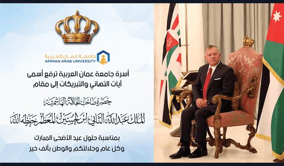 عمان العربية تهنئ الملك عبدالله الثاني ابن الحسين بمناسبة عيد الأضحى