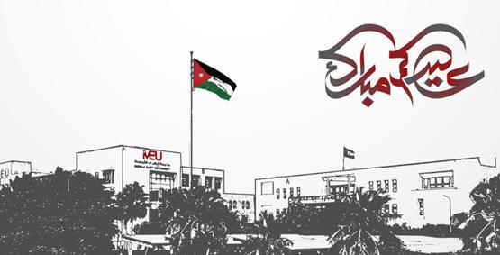 جامعة الشرق الأوسط تهنئ بالعيد الاضحى