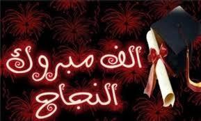 مبارك النجاح عبد الرحمن محمد طه