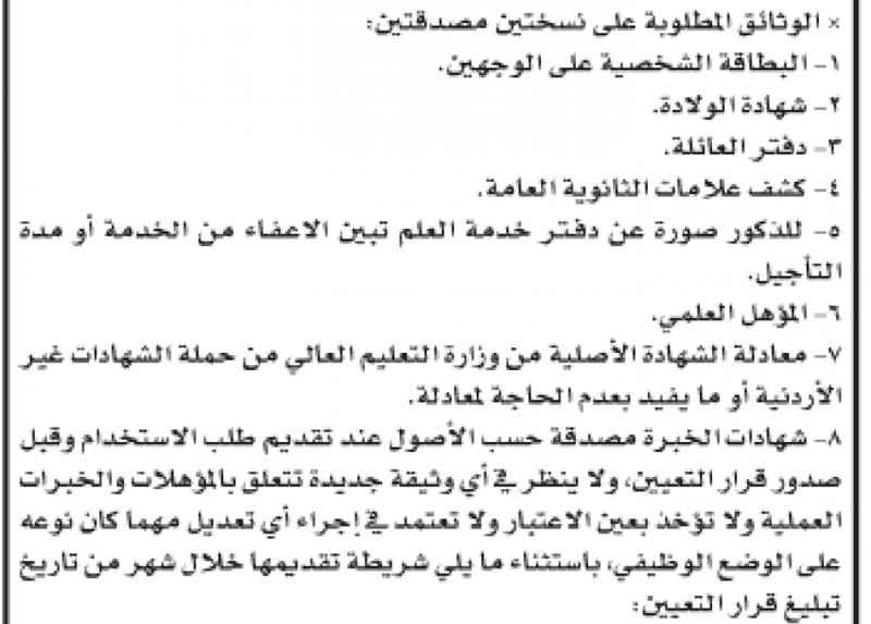 مطلوبون للتعيين في وزارة الصحة - أسماء