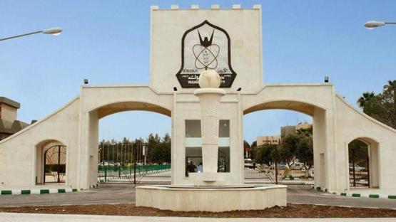 وظائف في جامعة اليرموك