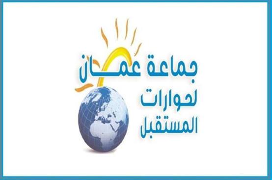 جماعة عمان تدعو لتطبيق قانون الصحة العامة بأوامر دفاع