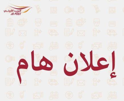البريد الأردني يعلّق الدوام بمقر الإدارة العامة