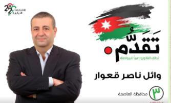 وائل قعوار .. اسم يلمع في الدائرة الثالثة