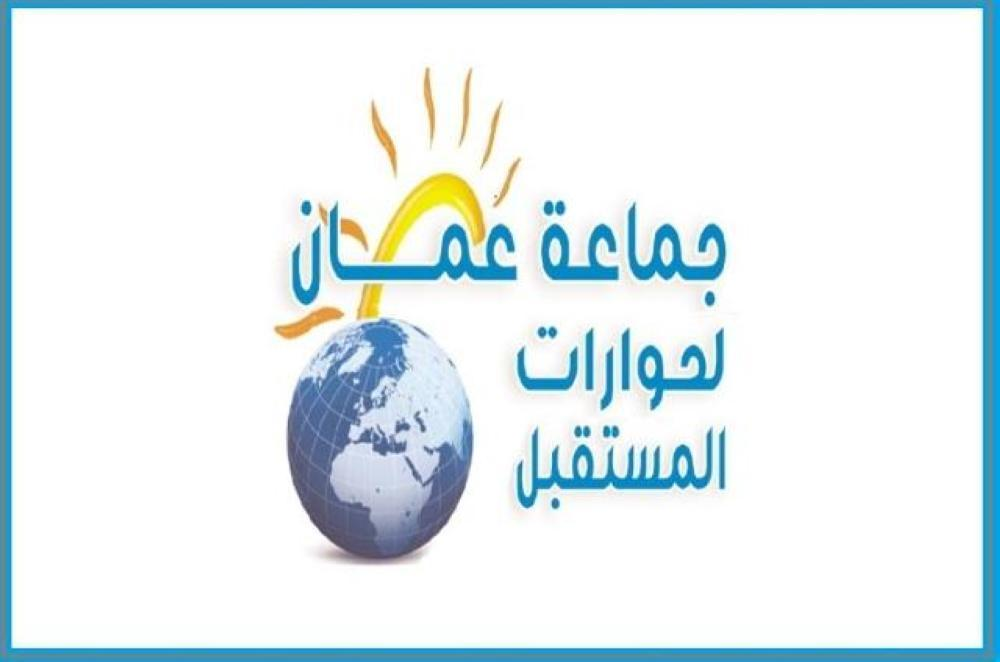 جماعة عمان تطالب بتعديلات على نظام الوظائف القيادية