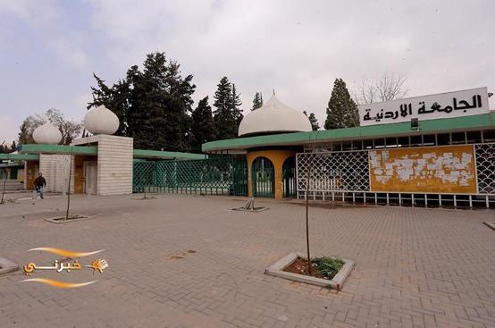 الجامعة الأردنية الأولى محليا وفقا لتصنيف كيو اس