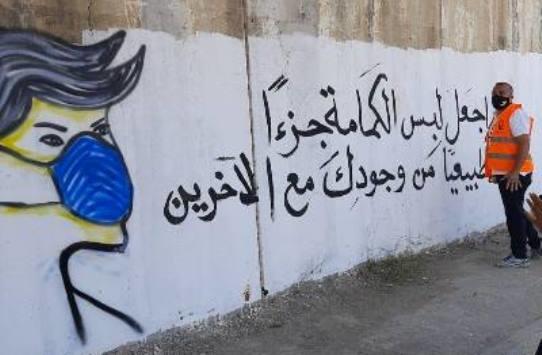 مبادرة وطنترسم جدارية توعوية من كورونا