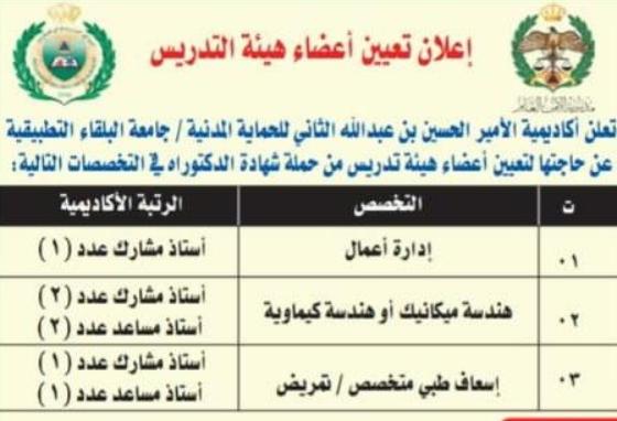 إعلان تعيين أعضاء هيئة التدريس