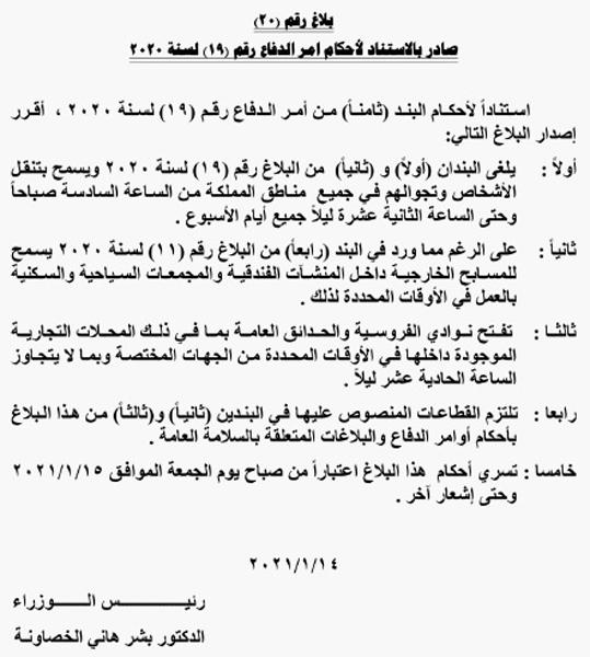 اول جمعة بلا حظر منذ 3 اشهر