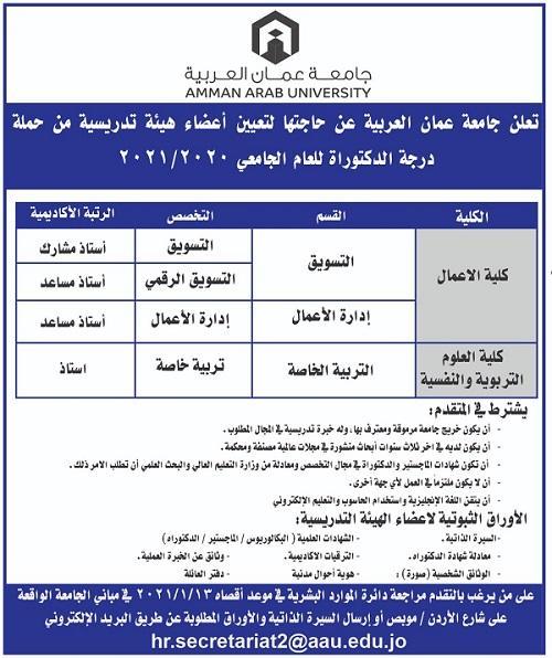 إعلان تعيين أعضاء هيئة تدريس بجامعة عمان العربية