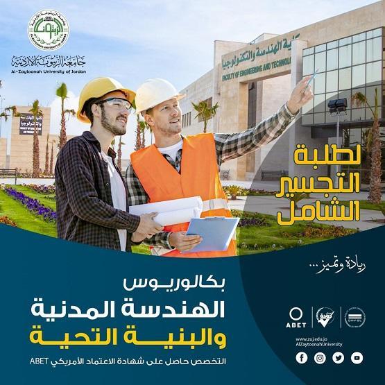 إعلان من جامعة الزيتونة الأردنية