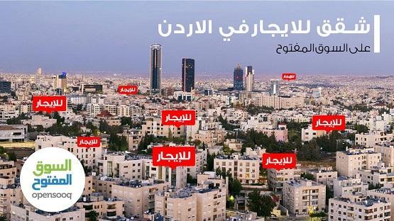 شقق للايجار في الأردن على السوق المفتوح