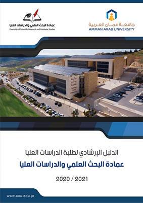 صدور دليل إرشادي لطلبة الدراسات العليا في عمان العربية