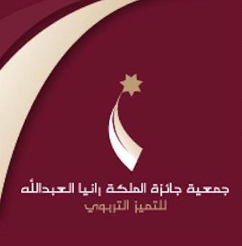 جمعية جائزة الملكة رانيا للتميز التربوي تستكمل عمليات التقييم