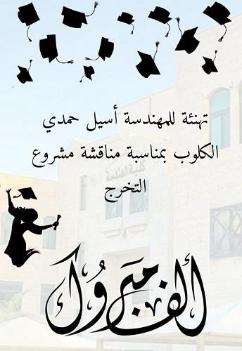 تهنئة للمهندسة أسيل حمدي أحمد الكلوب