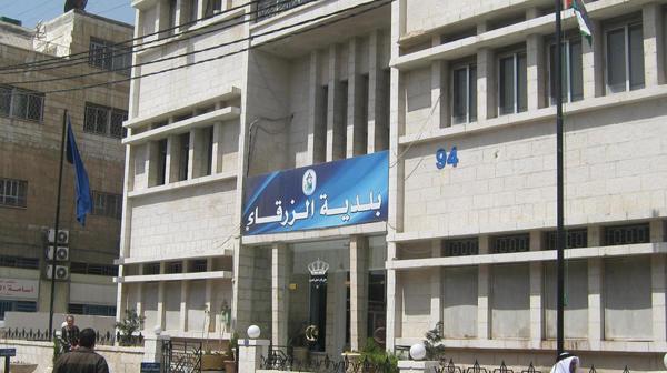 موازنة بلدية الزرقاء 35 مليون دينار دون عجز