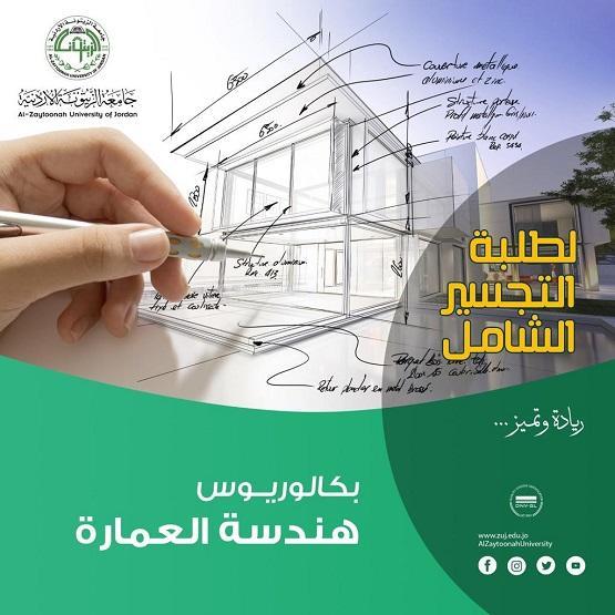 إعلان من كلية العمارة والتصميم في جامعة الزيتونة الأردنية