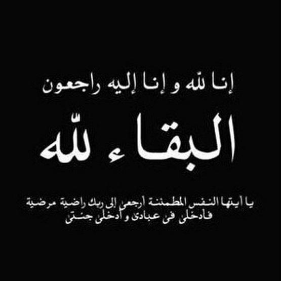 الحاج فاضل حسن عشران العجارمة في ذمة الله