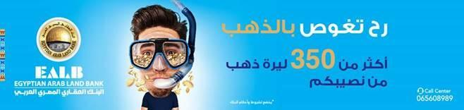 البنك العقاري المصري العربي يطلق الحملة الجديدة لجوائز حسابات التوفير