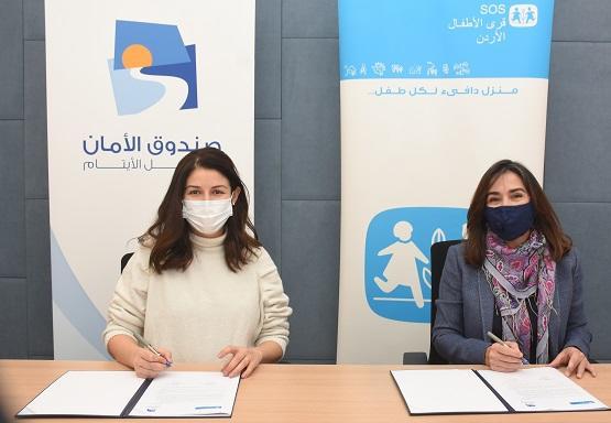 اتفاقية بين صندوق الأمان لمستقبل الأيتام وجمعية قرى الأطفال SOS الأردنية