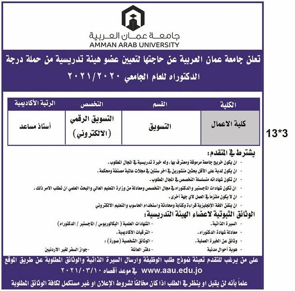 إعلان طلب عضو هيئة تدريس في جامعة عمان العربية