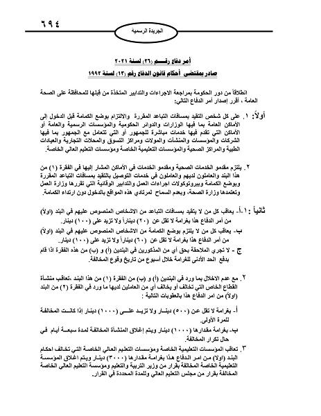 النص الكامل لامر الدفاع (26)