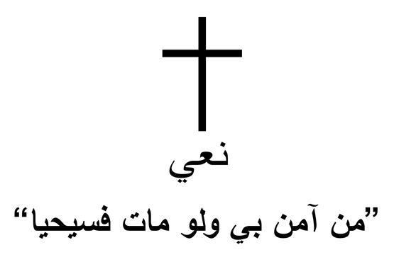 وفاة زياد عبدالله زريقات
