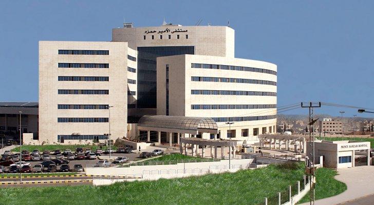 مستشفى الأمير حمزة يعلن عن شاغر