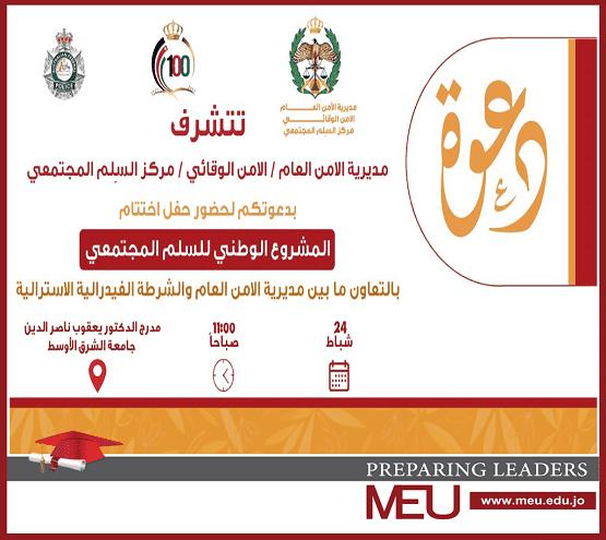 جامعة الشرق الأوسط تعقد ورشاتٍ تدريبية بالتعاون مع الأمن العامِّ