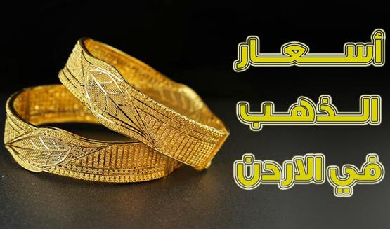 الذهب يرتفع 60 قرشا في يومين