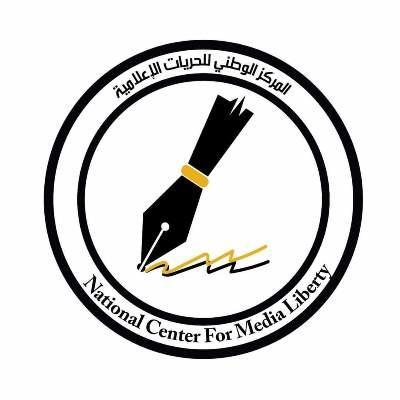 مركز الحريات الإعلامية يعلن عن مجلس الأمناء والكادر الإداري