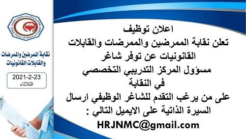 اعلان توظيف لنقابة الممرضين