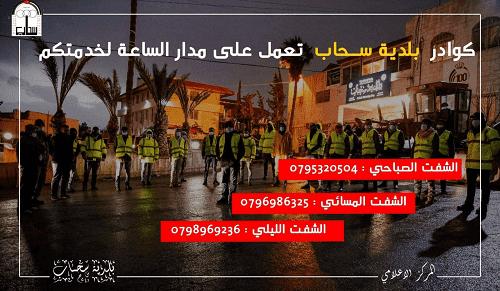 بلدية سحاب تعلن الطوارئ